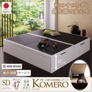 【組立設置費込】畳ベッド セミダブル【Komero】グランド フレームカラー:ダークブラウン 畳カラー:ブラック 美草・日本製_大容量畳跳ね上げベッド_【Komero】コメロ【代引不可】