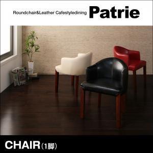 【テーブルなし】チェア【Patrie】ホワイト ラウンドチェア×レザー カフェスタイルダイニング【Patrie】パトリ【代引不可】