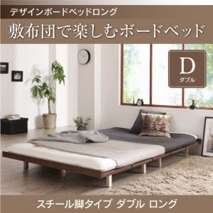 ベッド ダブル スチール脚タイプ ロング フレームカラー:ウォルナットブラウン デザインボードベッドロング Girafy ジラフィ