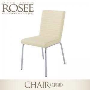 【テーブルなし】チェア2脚セット【rosee】チェアカラー:ブラック×2 カフェスタイル ガラスダイニング【rosee】ロゼ チェア(2脚組)【代引不可】