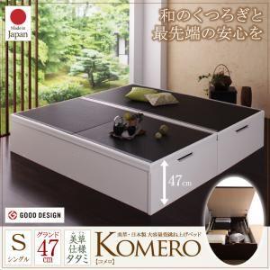 畳ベッド シングル【Komero】グランド フレームカラー:ホワイト 畳カラー:グリーン 美草・日本製_大容量畳跳ね上げベッド_【Komero】コメロ【代引不可】