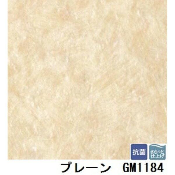 転倒時の衝撃を緩和し安全性を高める 3.5mm厚フロア サンゲツ プレーン 品番GM-1184 サイズ 182cm巾×2m