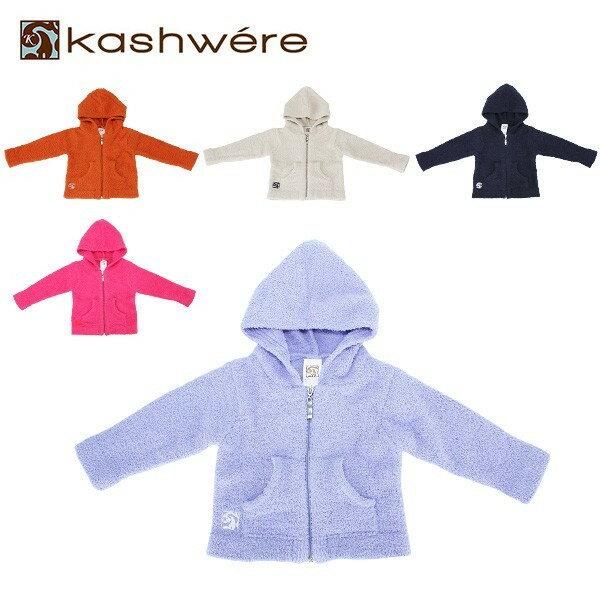カシウェア ベビーパーカー ベビージャケット 12~24ヶ月 赤ちゃん用 デザイン 機能性 可愛い KASHWERE Baby Jackets Hooded - Solid - Boys & Girls