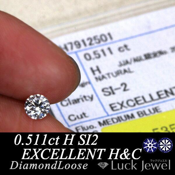 鑑定書付 ダイヤモンド ルース loose H SI2 EXCELLENT H&C /白・透明(ホワイト)/ダイヤモンドルース/届10/※クーポン対象外 ギフト