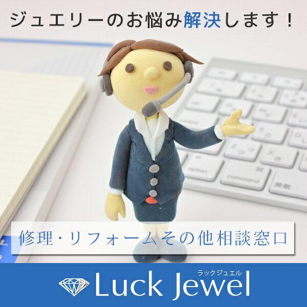 金具交換(イヤリング⇔ピアス)など、プチリフォーム。リングをペントップへ加工、ペントップをブローチへなど何なりとお申し付けください。/ラックジュエル luckjewel/ ギフト プレゼント ギフト