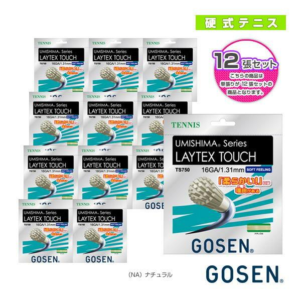 『12張単位』ウミシマシリーズ レイテックスタッチ 16/UMISHIMA LAYTEX TOUCH 16(TS750NA)《ゴーセン テニス ストリング(単張)》