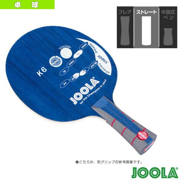 ヨーラ ケイ シックス/ストレート(66542)《ヨーラ 卓球 ラケット》