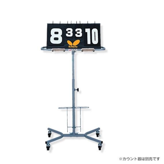 [送料お見積り]得点板用スタンド(72260)《バタフライ 卓球 コート用品》