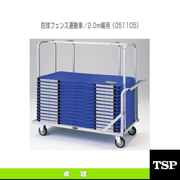 [送料お見積り]防球フェンス運搬車/2.0m幅用(051105)《TSP 卓球 コート用品》