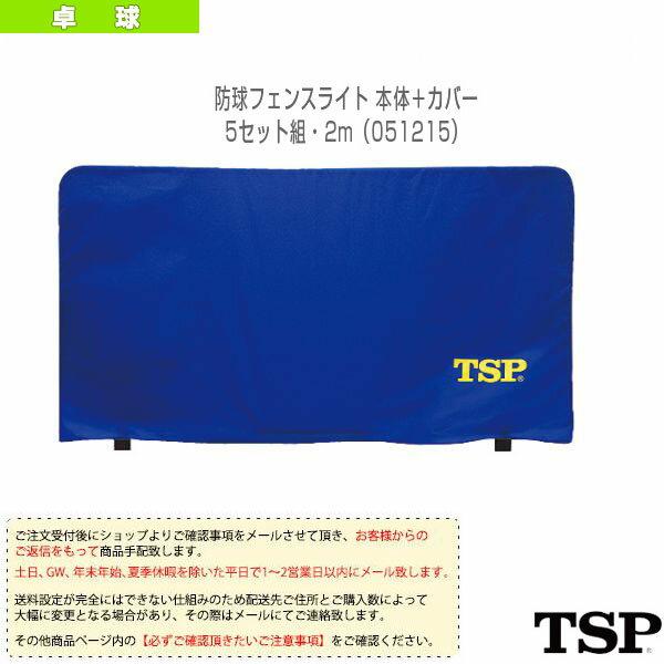 [送料お見積り]防球フェンスライト 本体+カバー/5セット組・2m(051215)《TSP 卓球 コート用品》