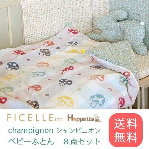 Ficelle(フィセル):Hoppetta(ホッペッタ) /champignon(シャンピニオン) 【日本製】 ベビー布団セット 7200 5P01Oct16