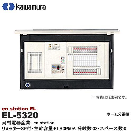 �カワムラ】ホーム分電盤 enステーション樹脂製/露出型/Lスペース付EL5320