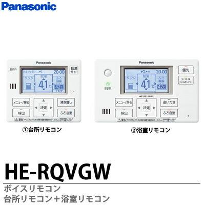 【Panasonic】エコキュート用ボイスリモコンHE-RQVGW