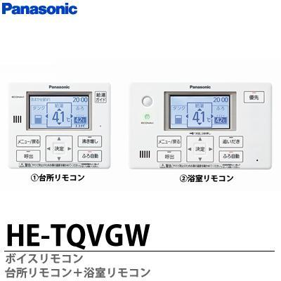 【Panasonic】エコキュート用ボイスリモコンHE-TQVGW