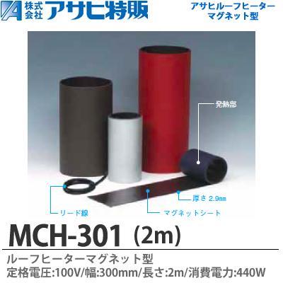 【アサヒ特販】アサヒルーフヒーターマグネット型幅300mm/長さ2m/消費電力440W/定格電圧100VMCH-301(2m)