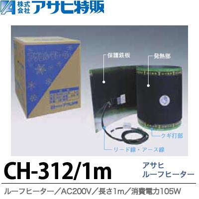 【アサヒ特販】アサヒルーフヒーターAC200V/1.0m(消費電力105W)CH-312/1m