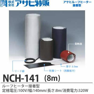 【アサヒ特販】ルーフヒーター接着型定格電圧:100V巾(W)=140mm長さ(L)=8m消費電力=320WNCH-141-8