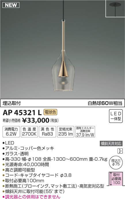 【KOIZUMI】コイズミ照明埋込取付消費電力6.2W色温度2700K演色性Ra83 定格光束235lm固有エネルギー消費効率37.9lm/WAP45321L