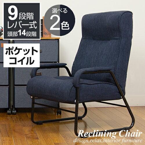 【メーカー公式ショップ】ドウシシャ DOSHISHA ソファ ソファー 1人掛け 1人用ソファ 座椅子 おしゃれ デザイン 高座椅子 座椅子 肘付き レバー式インテリアチェア[2色]グレー:YRIC-GY/ネイビー:YRIC-NV エリスタ リクライニング9段階