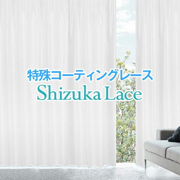 防音・遮音レースカーテン「Sizuka lace シズカレース」 サイズ:幅~300cm×丈~150cm×1枚