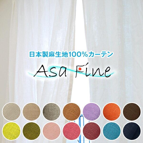 日本産麻生地100%麻カーテン気持ちいいがいっぱいつまった「AsaFine」アサファイン全14色 サイズ:幅~200cm×丈~250cm×1枚