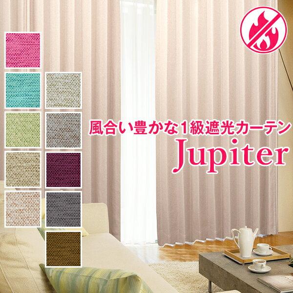 1級遮光、防炎加工済み形状記憶加工カーテン「ジュピター」 サイズ:幅~200cm×丈~200cm×1枚