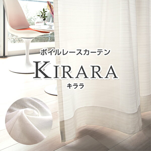 シンプル�デザイン�オシャレ�レースカーテン「KIRARA キララ�UVカット60%以上・防炎・�熱・形態安定加工済� サイズ:幅~300cm×丈~250cm×1枚
