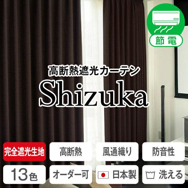 防音カーテン 遮光 Shizuka「静」 サイズ:幅~200cm×丈~280cm×1枚