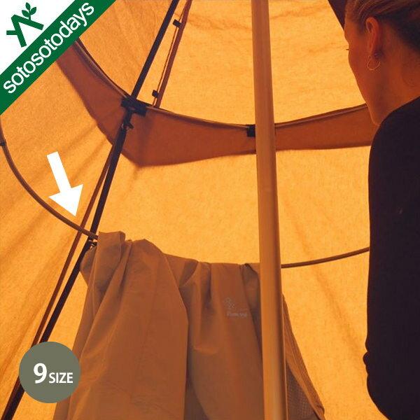 テンティピ Tentipi ドライイングレール セット 9  [テント ワンポール 洗濯物干し]