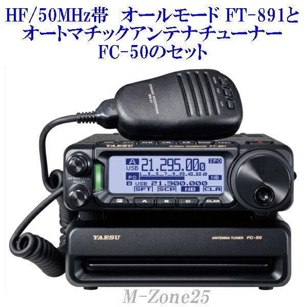 【即納】【セット】【値下げ】FT-891シリーズとオートマチックアンテナチューナーFC-50のセット YAESU HF/50MHz帯 オールモード 八重洲無線 ヤエス FT891
