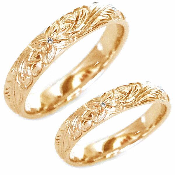 ハワイアン ジュエリー ペアリング 2本セット ピンクゴールドk10 結婚指輪 マリッジリング ダイヤモンド K10pg プルメリア スクロール【送料無料】