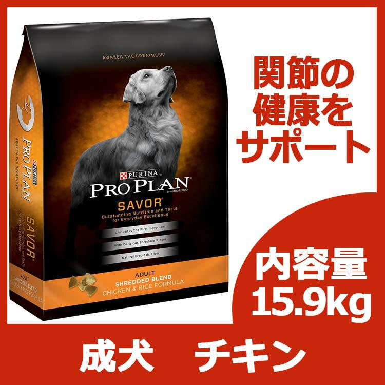 8月16日入荷。ピュリナ プロプラン セイバーアダルト チキン&ライス ほぐし粒入り 成犬用 15.9kg【リパック対応商品】