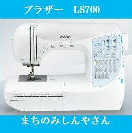 【ミシン】【送料無料】【5年保証】ブラザー コンピューターミシン LS-700(LS700) 【smtb-MS】【RCP】