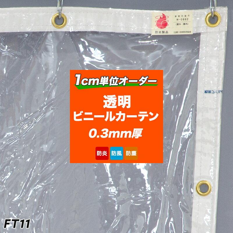 [サイズオーダー]ビニールカーテン 【FT11】PVCアキレス防炎ビニールカーテン[0.3mm厚]/[幅541~630cm 丈451~500cm] 《約10日後出荷》 [間仕切り カーテン ビニールシート ビニールカーテン 透明 倉庫 工場 ベランダ ビニシー 防炎カーテン 透明カーテン 節電]