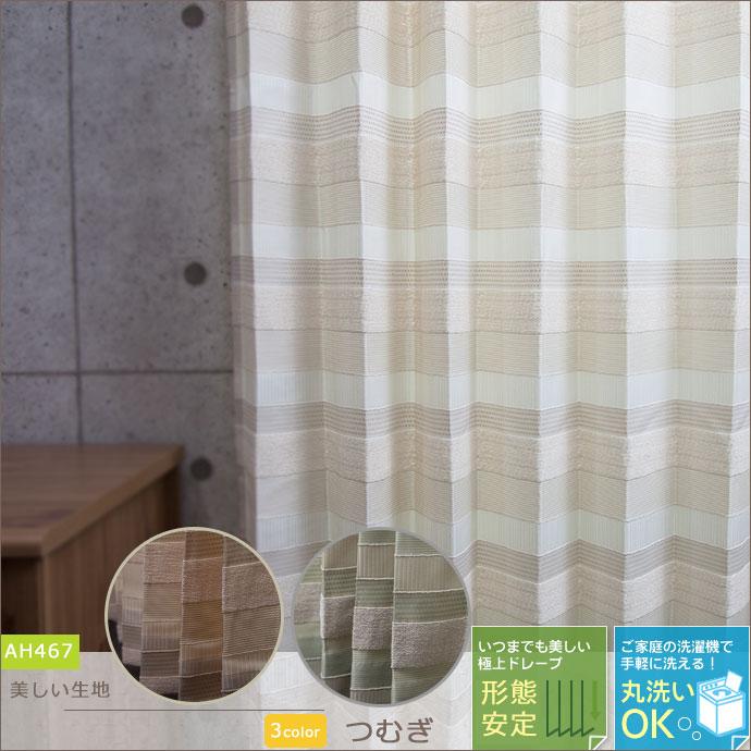 [500円クーポン×ポイント2倍]カーテン おしゃれ モダン デザインカーテン 和室に /●つむぎ/【AH467】幅151~200cm 丈201~260cm/1cm単位でサイズオーダー カーテン [洗える curtain 通販]《約10日後出荷》日本製