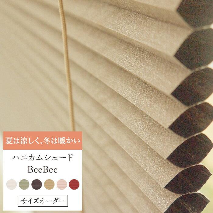 [サイズオーダー] ハニカムシェード 「Bee Bee」/シングル プレーン/[幅181~210cm 丈151~180cm] [ハニカムスクリーン 遮熱 断熱 保温 省エネ ブラインド スクリーン 彩 北欧 和風 日本製 おしゃれ インテリア] [メーカー直送品]《約14日後出荷》