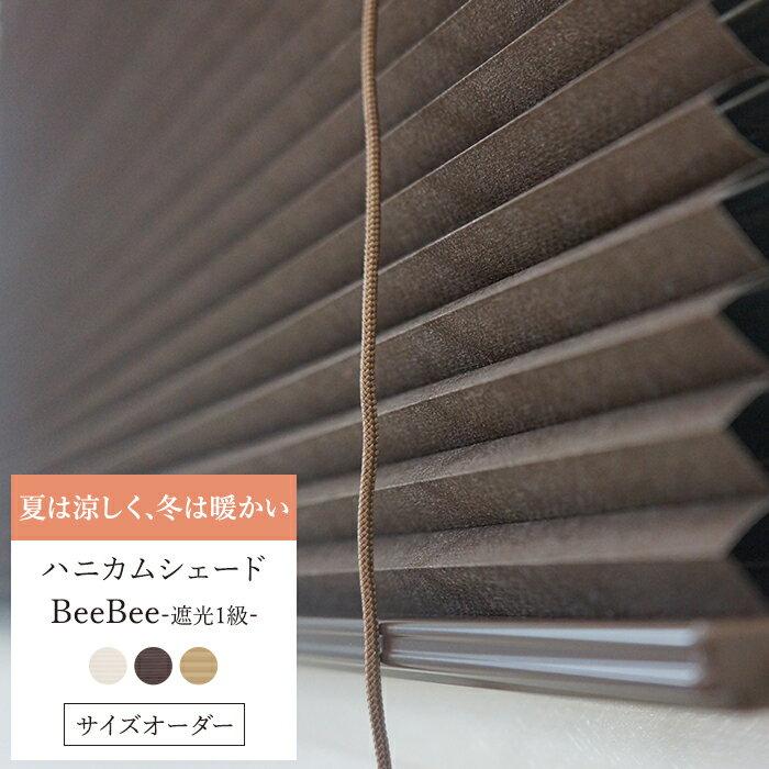 [サイズオーダー] ハニカムシェード 「Bee Bee」/遮光1級 シングル /[幅151~180cm 丈121~150cm] [ハニカムスクリーン 遮熱 断熱 保温 省エネ ブラインド スクリーン 彩 北欧 和風 日本製 おしゃれ インテリア] [メーカー直送品]《約14日後出荷》