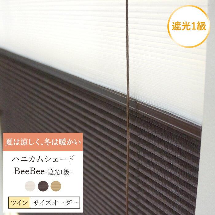 [サイズオーダー] ハニカムシェード 「Bee Bee」/遮光1級 ツイン /[幅61~90cm 丈91~120cm] [ハニカムスクリーン 遮熱 断熱 保温 省エネ ブラインド スクリーン 彩 北欧 和風 日本製 おしゃれ インテリア] [メーカー直送品]《約14日後出荷》