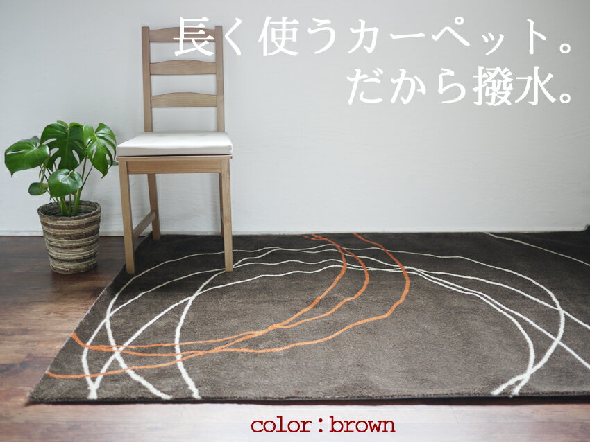 撥水マイクロファイバーシャギーラグ【サークル】190x250cm