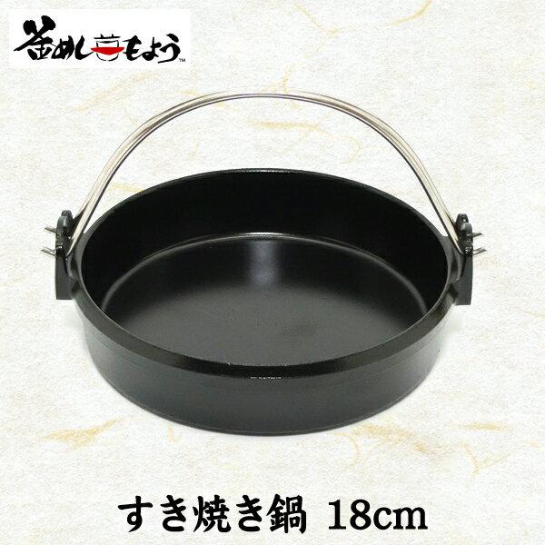 期間限定 セール5%OFF 日本製 懐石 匠の技 すき焼鍋 18cm 10セット