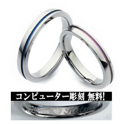チタンリング、コンピューター刻印無料、2本セットノンアレルギー、ペアマリッジリング、結婚指輪、自社製作でカスタム可、アフターケアも安心!TIRRL03P