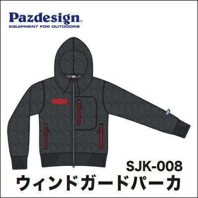 【パズデザイン】SJK-008 2017カラー ウインドガードパーカー