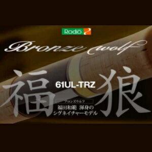 ロデオクラフト フォーナインマイスター ブロンズウルフ61UL-TRZ Rodeo Craft 999.9Meister Bronze Wolf 61UL-TRZ