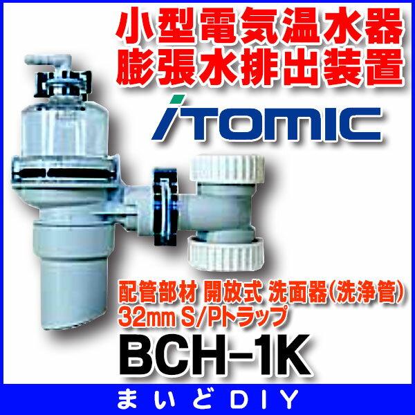 【最安値挑戦中!最大17倍】小型電気温水器 膨張水排出装置 イトミック 配管部材 BCH-1K BCH-Kシリーズ 開放式 洗面器(洗浄管)32mm S/Pトラップ用 [▲§]