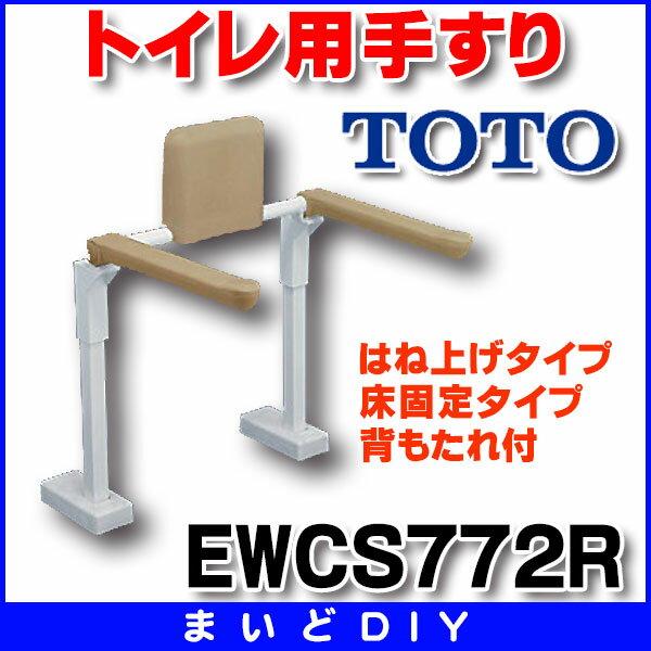 【最安値挑戦中!SPU他7倍~】トイレ用手すり TOTO EWCS772R(EWC772R+EWCP770R) はね上げタイプ 床固定タイプ 背もたれ付 [〒■]