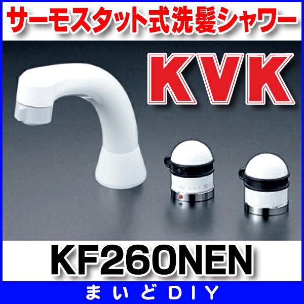 【最安値挑戦中!SPU他7倍~】2ハンドル KVK KF260NEN 洗面化粧室 サーモスタット式洗髪シャワー