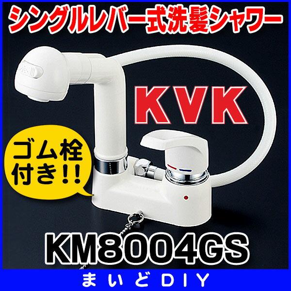 【最安値挑戦中!SPU他7倍~】シングルレバー KVK KM8004GS 洗面化粧室 シングルレバー式洗髪シャワーゴム栓付