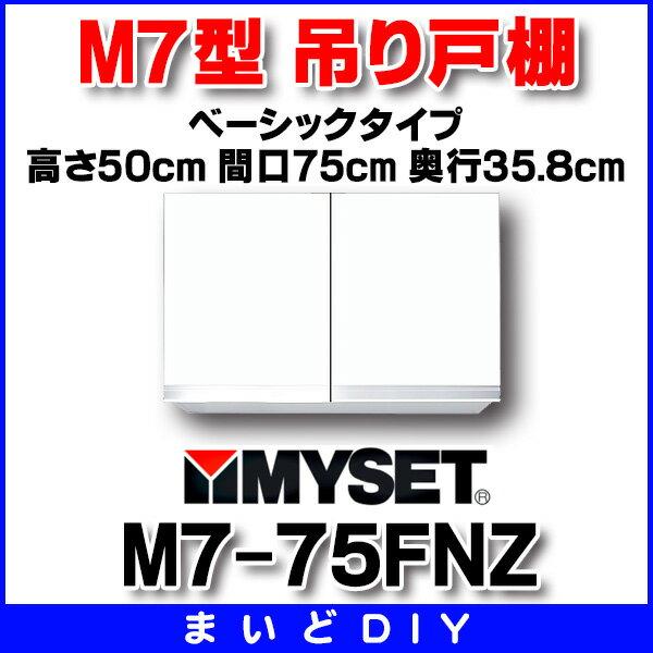 【最安値挑戦中!SPU他7倍~】マイセット M7-75FNZ ベーシックタイプ M7型 吊り戸棚 防火仕様 高さ50cm 間口75cm 奥行35.8cm [♪▲]