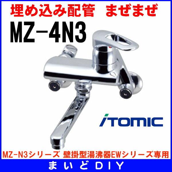 【最安値挑戦中!最大17倍】ワンレバー式混合水栓 イトミック MZ-4N3 まぜまぜ MZ-N3シリーズ 壁掛型湯沸器EWシリーズ専用 埋め込み配管 [▲§]