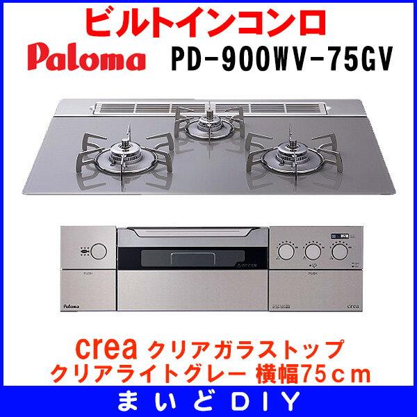 【最安値挑戦中!最大17倍】ビルトインコンロ パロマ PD-900WV-75GV crea クリアガラストップ クリアライトグレー 幅75cm